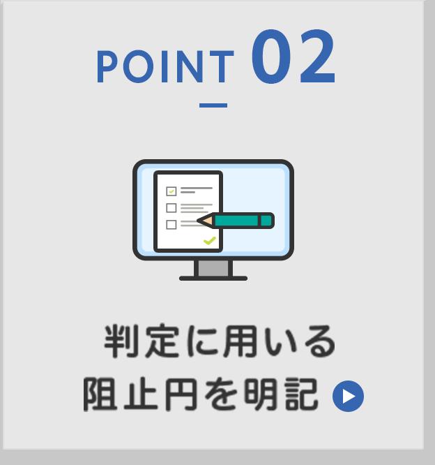 POINT02 判定に用いる阻止円を明記